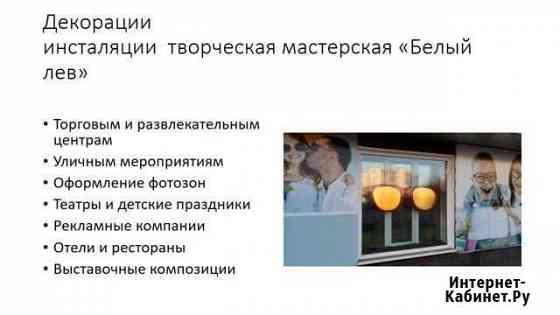 Изготовим архитектурные элементы, скульптуры,буквы Челябинск