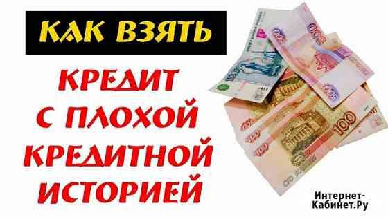 Нужна крупная сумма в кредит? Обращайтесь, обсудим Москва