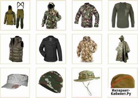Военсклад - интернет магазин военной формы одежды в Москве Москва