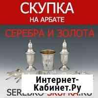 """Салон """"Скупка серебра"""" - Скупка серебра в Москве дорого Москва"""