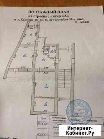 3-комнатная квартира, 65 м², 2/5 эт. Холмск