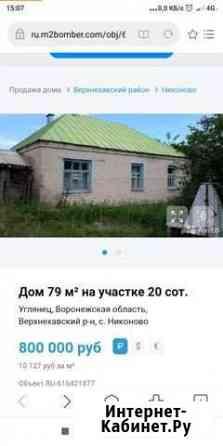 Дом 90 м² на участке 20 сот. Углянец