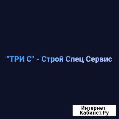 ССС-Строй Спец Сервис Киров