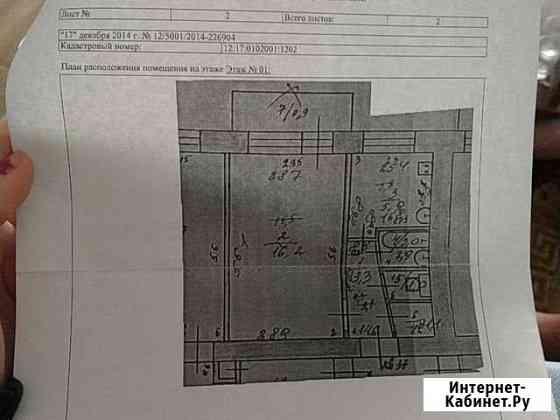 1-комнатная квартира, 30 м², 1/5 эт. Козьмодемьянск