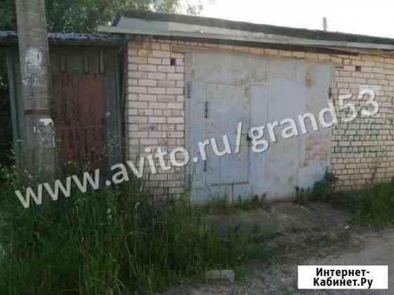Гараж 25 м² Великий Новгород