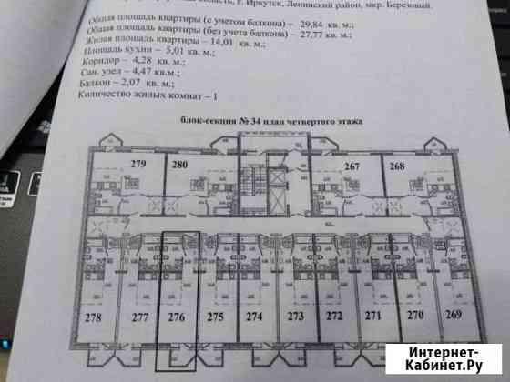 Студия, 30 м², 4/16 эт. Иркутск