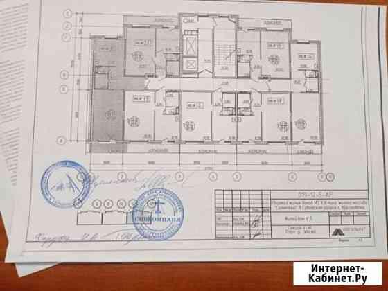 1-комнатная квартира, 39 м², 4/16 эт. Красноярск