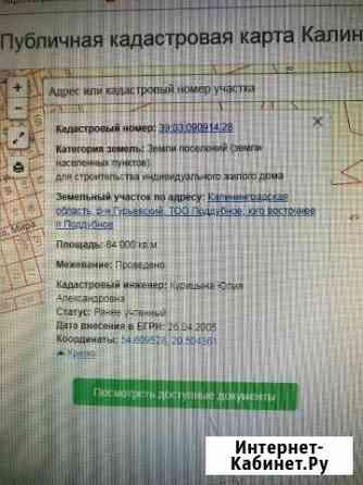 Участок 640 сот. Калининград