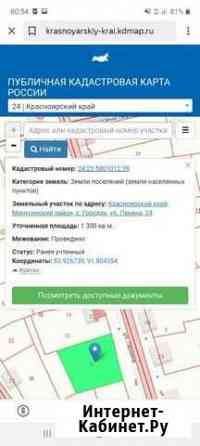 Участок 13 сот. Минусинск