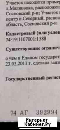 Участок 21 сот. Челябинск