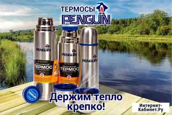 Оптовые и мелкооптовые продажи термосов ТМ Penguin с доставкой по РФ Реутов