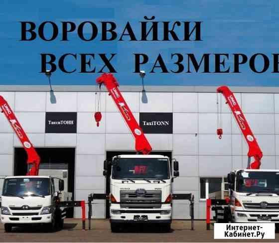 Услуги воровайки (любой спецтехники) Новокузнецк