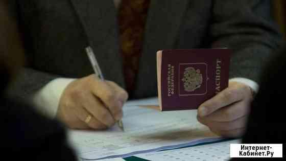 Временная регистрация, прописка в Волгораде Волгоград