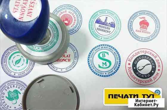 Флеш печати (2, 3, 4-цветные) и факсимиле (подпись) Санкт-Петербург