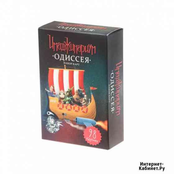 Имаджинариум: Одиссея Москва