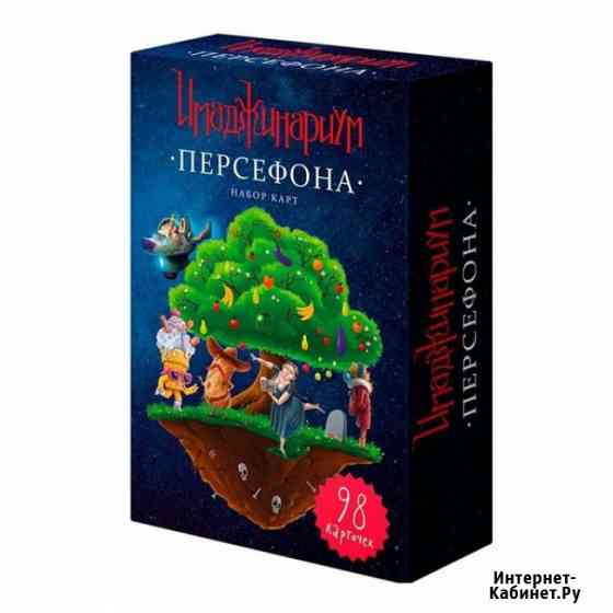 Имаджинариум: Персефона Москва