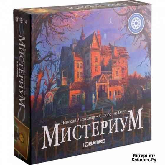 Мистериум Москва