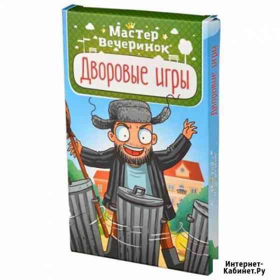 Мастер вечеринок. Дворовые игры Москва