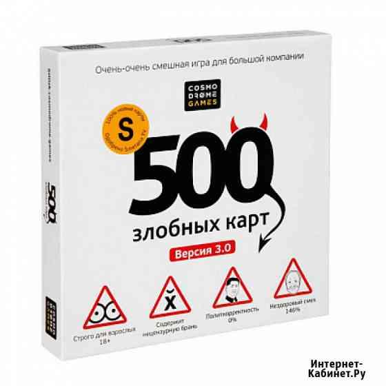 500 Злобных Карт Москва