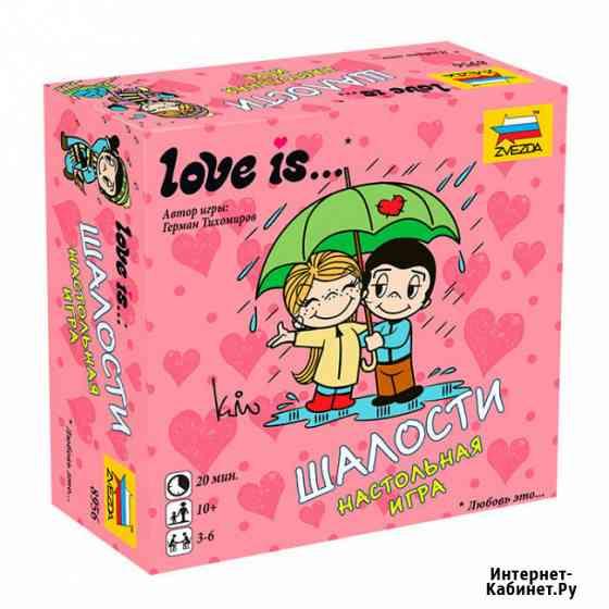 Love is.Шалости Москва