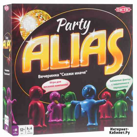 Алиас или Скажи иначе для вечеринки 2 (Alias Party 2) Москва