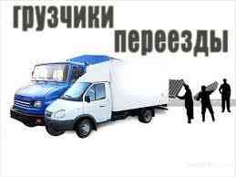 Грузчики в Белгороде Белгород