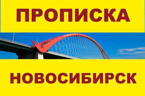 Временная прописка (регистрация) в Новосибирске за 1 день Новосибирск