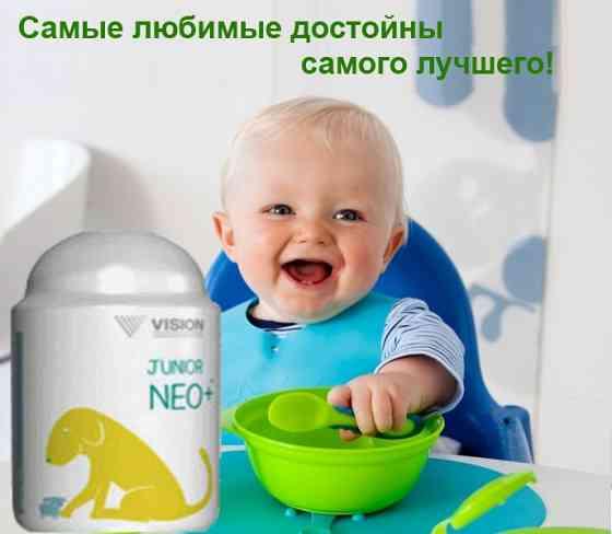 Натуральные детские витамины Vision Юниор-здоровый малыш Красноярск