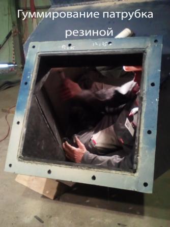 Гуммирование труб резиной и полиуретаном Москва