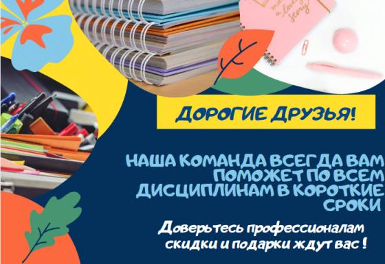 Помощь в написании дипломных работ Астрахань