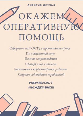 Решение задач, рефераты, эссе Астрахань