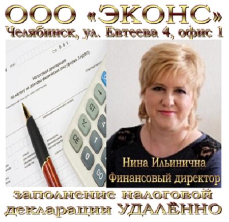 Заполнение налоговой декларации 3 НДФЛ, удалённо Челябинск