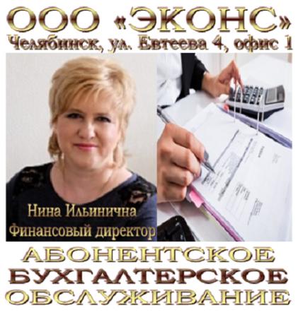 Абонентское бухгалтерское обслуживание, удалённо Челябинск