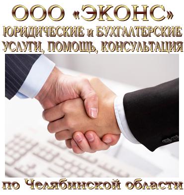 Юридическое сопровождение бизнеса Челябинск