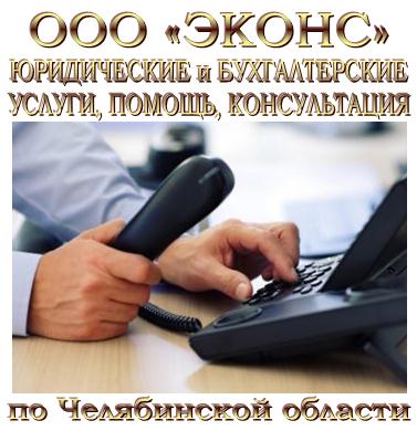 Юридическая консультация Челябинск