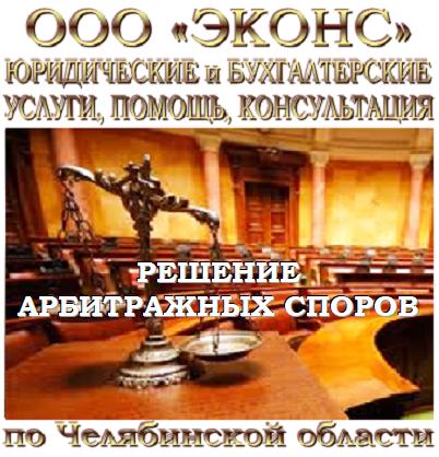 Юридические услуги по арбитражным спорам Челябинск