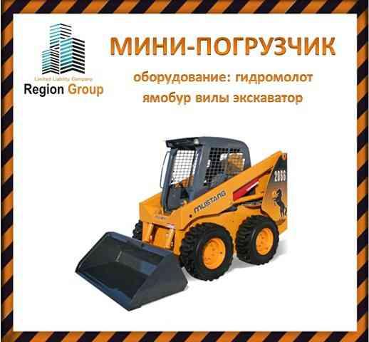 Мини-погрузчик услуги аренды строительной спецтехники в Ульяновске Ульяновск