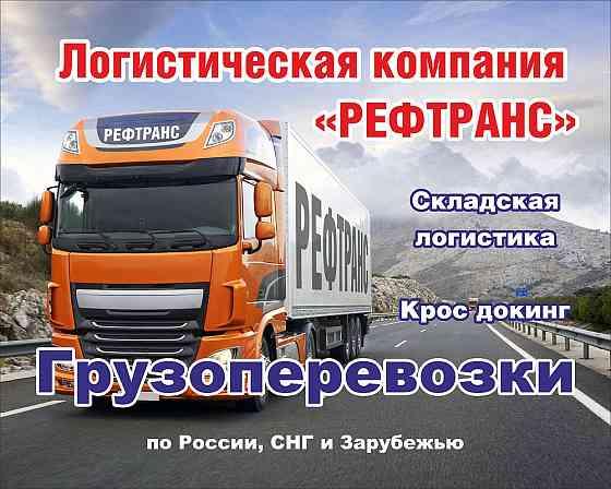 Надежные грузоперевозки по России и за рубежом Москва