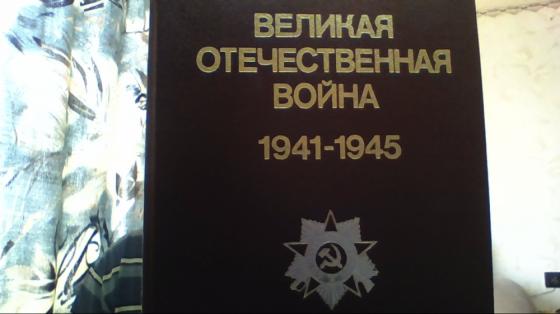 Энциклопедия ВОВ 1941-1945 Менделеевск