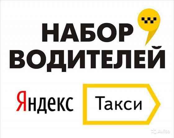 Работа водителем в Яндекс такси Москва