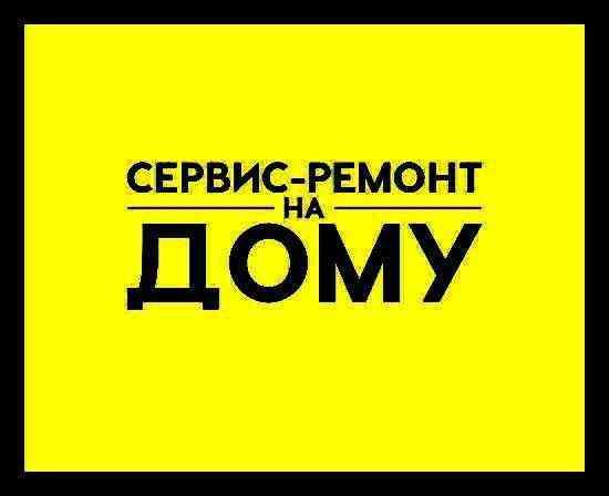 Установка подключение бытовой техники Краснодар