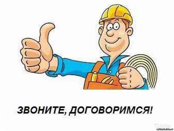 Мастер на час Краснодар