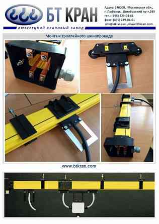 Монтаж кран-балок (мостовых кранов), монтаж грузоподъемного оборудования Москва