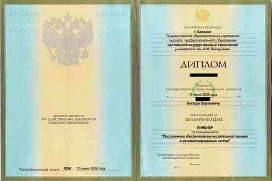 Окажу помощь в получении образования Новосибирск