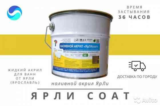 Акрил жидкий ЯрЛи Соат616 для реставрации ванн Арзамас