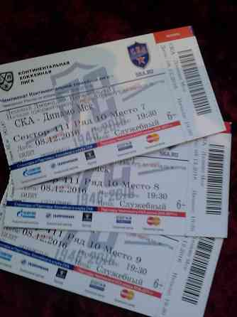 Билеты с матча СКА - Динамо (Москва) - 2016 г Санкт-Петербург