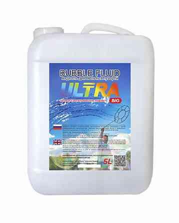Жидкость для мыльных пузырей ULTRA Bubble Fluid Нижний Новгород