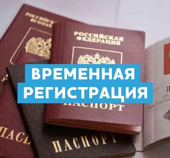 Временная регистрация Воронеж Воронеж