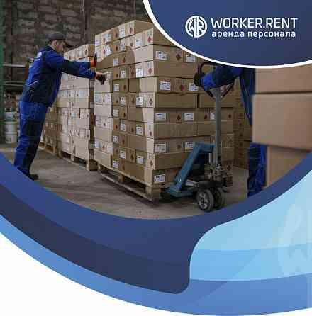 Аутсорсинг персонала - Worker Rent Саратов