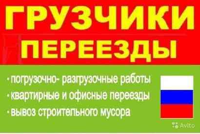 Квартирные и офисные переезды в Красноярске Красноярск